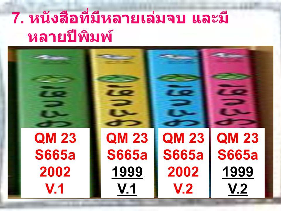 7. หนังสือที่มีหลายเล่มจบ และมีหลายปีพิมพ์ ให้เรียงลำดับตามเล่ม และปีพิมพ์ใหม่มาก่อน