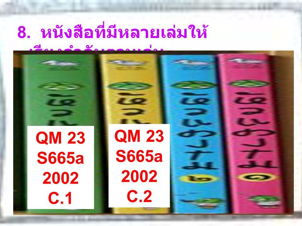 8. หนังสือที่มีหลายเล่มให้เรียงลำดับตามเล่ม