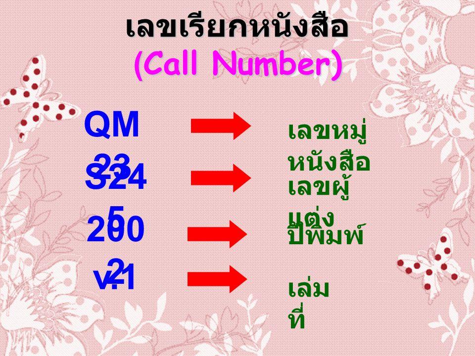 เลขเรียกหนังสือ (Call Number)