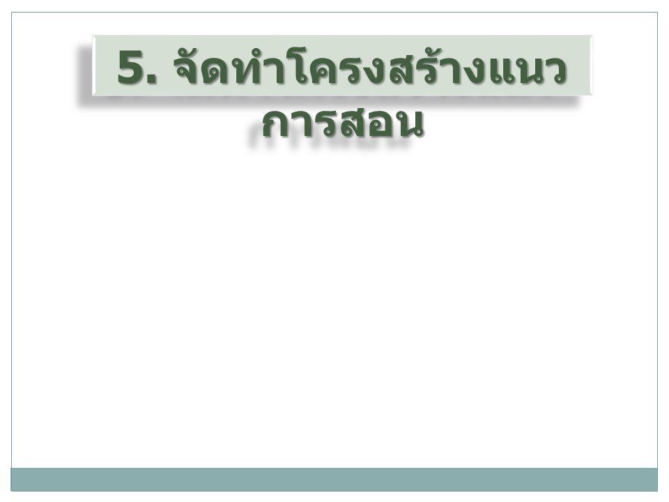 5. จัดทำโครงสร้างแนวการสอน