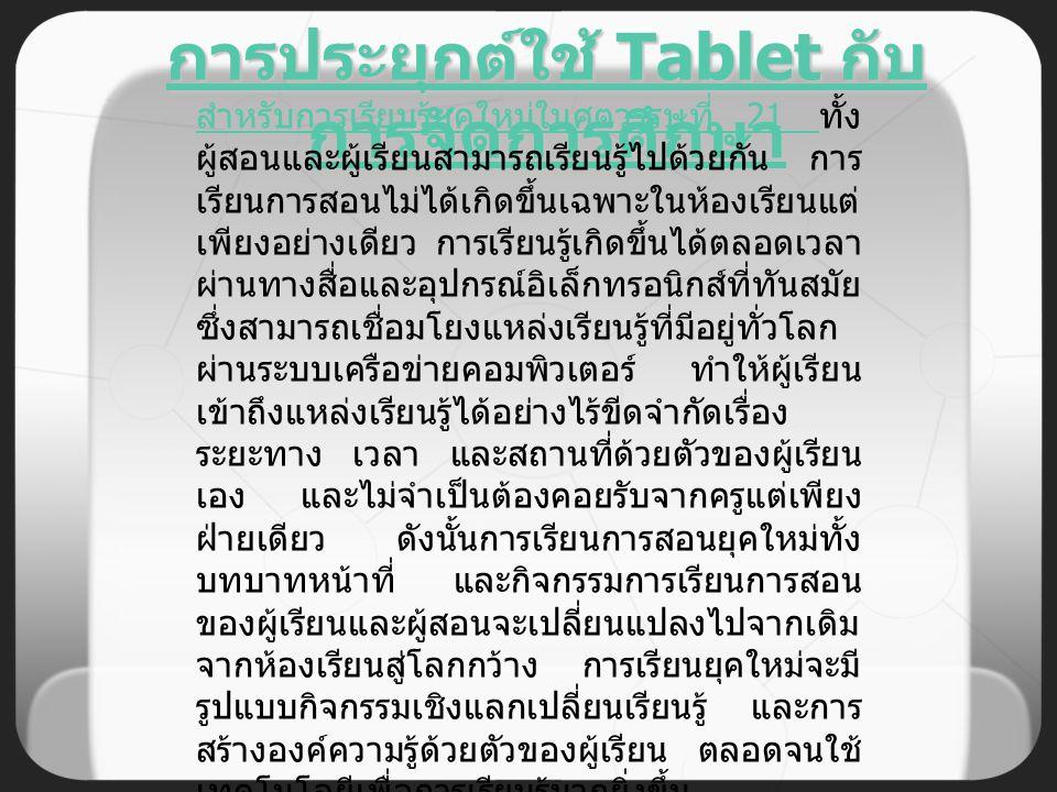การประยุกต์ใช้ Tablet กับการจัดการศึกษา