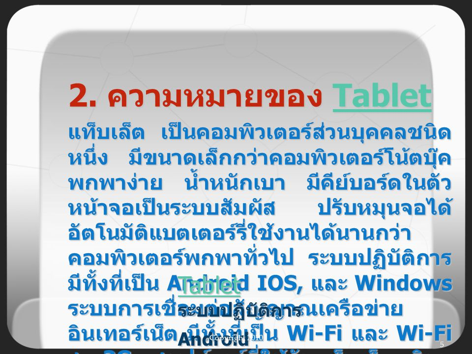 Tablet ระบบปฏิบัติการ Android
