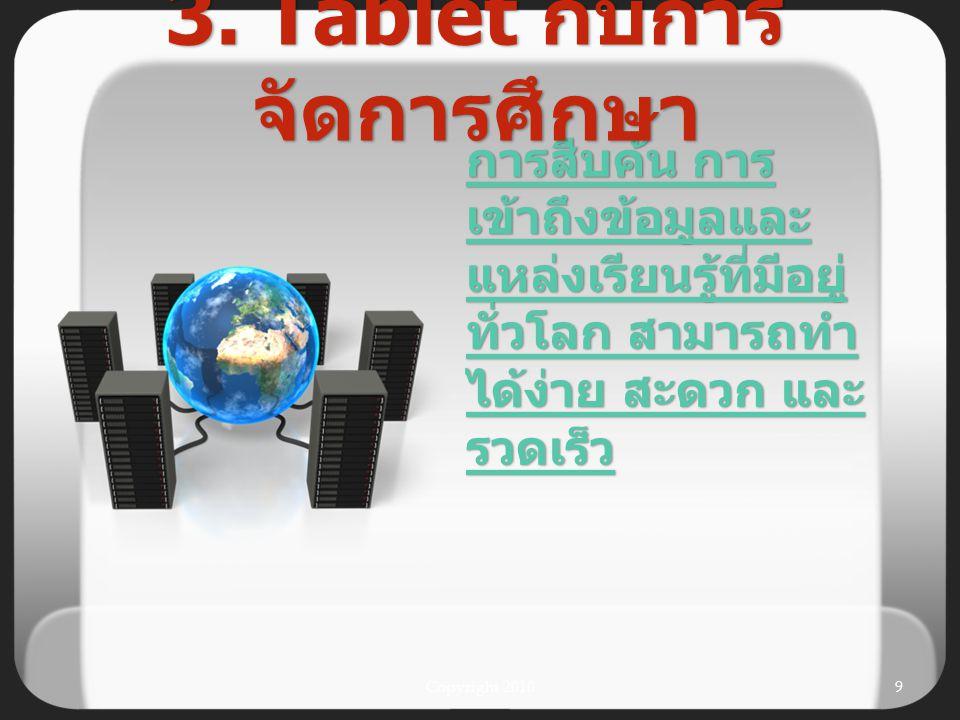 3. Tablet กับการจัดการศึกษา