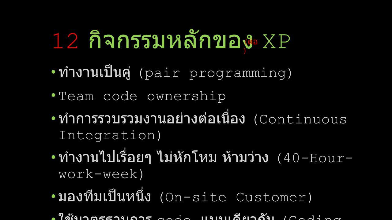 12 กิจกรรมหลักของ XP ทำงานเป็นคู่ (pair programming)