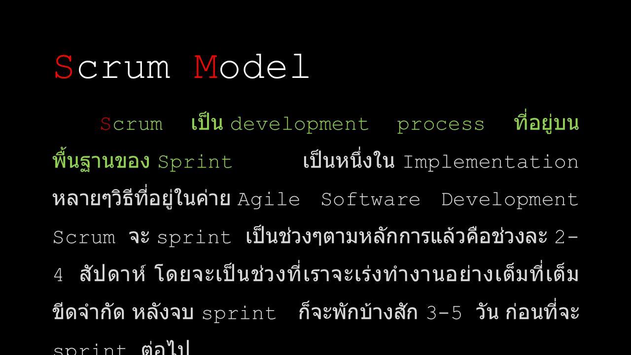 Scrum Model