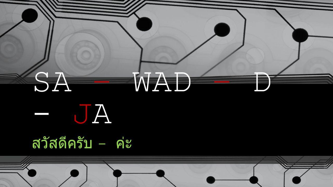 SA – WAD – D - JA สวัสดีครับ - ค่ะ