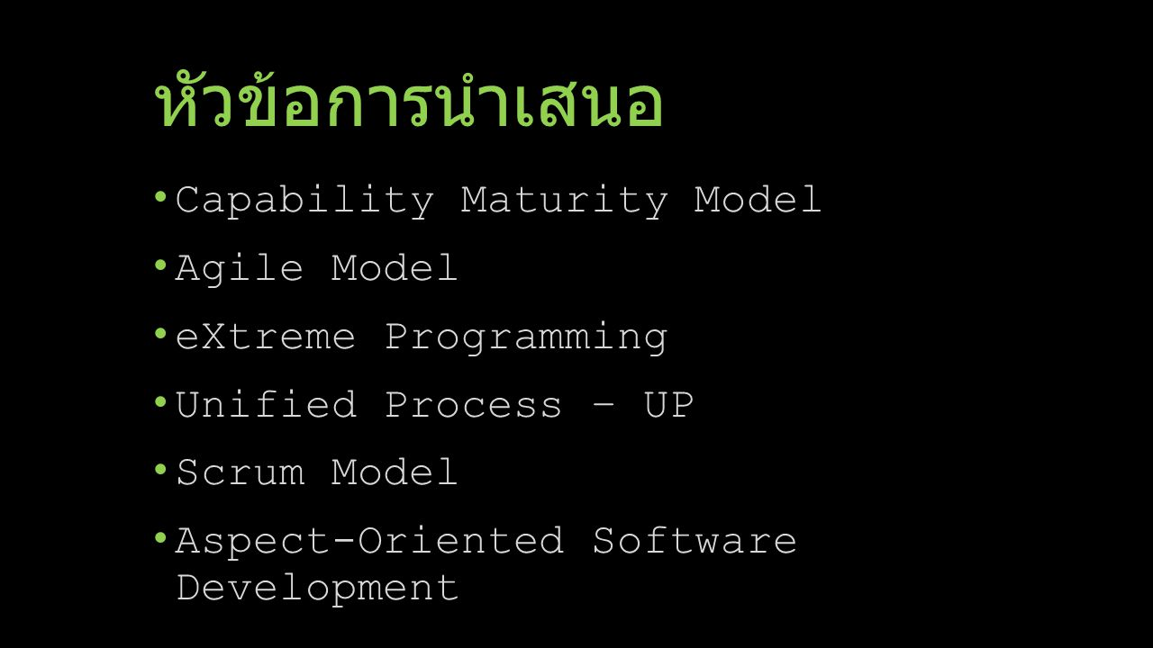 หัวข้อการนำเสนอ Capability Maturity Model Agile Model