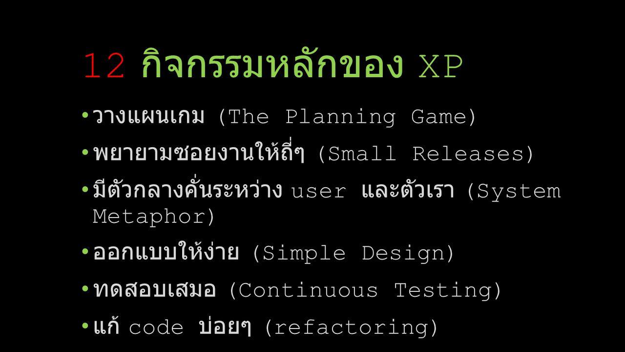 12 กิจกรรมหลักของ XP วางแผนเกม (The Planning Game)