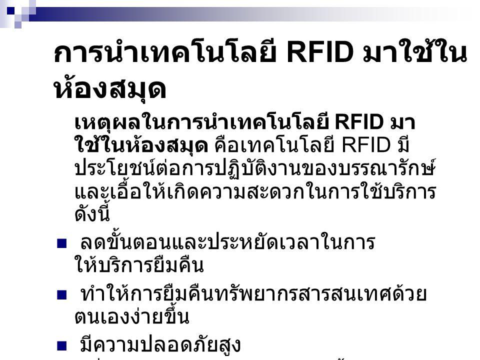 การนำเทคโนโลยี RFID มาใช้ในห้องสมุด