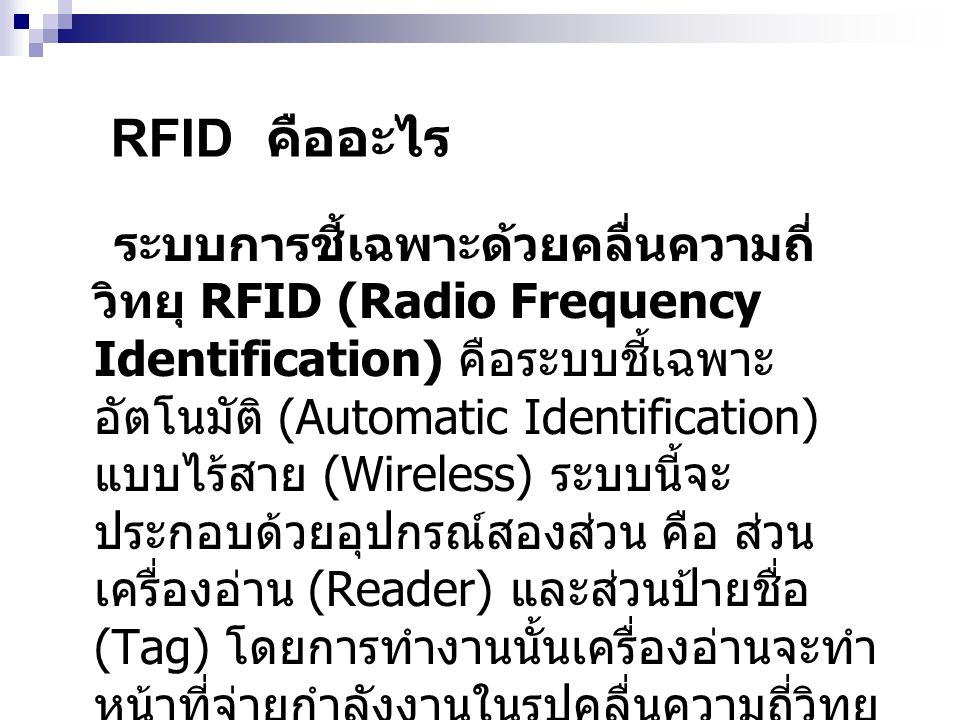 RFID คืออะไร