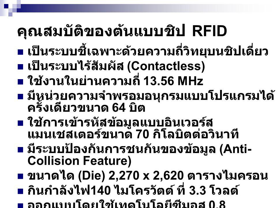คุณสมบัติของต้นแบบชิป RFID