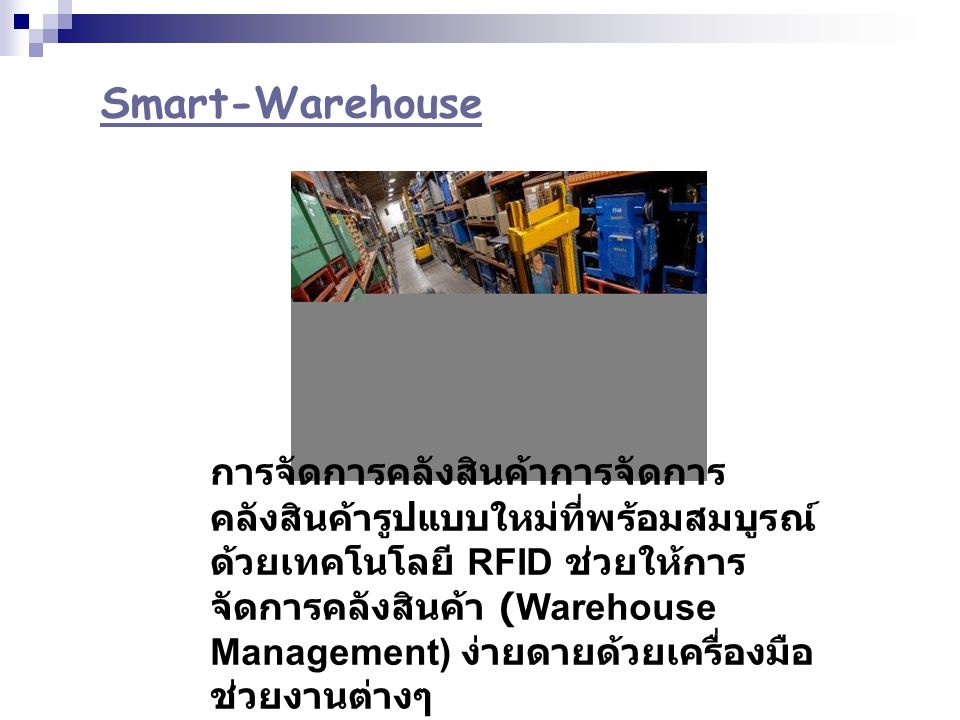 Smart-Warehouse