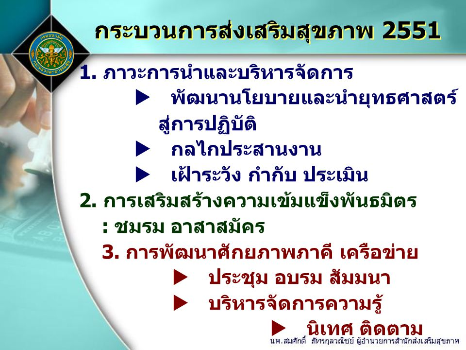 กระบวนการส่งเสริมสุขภาพ 2551