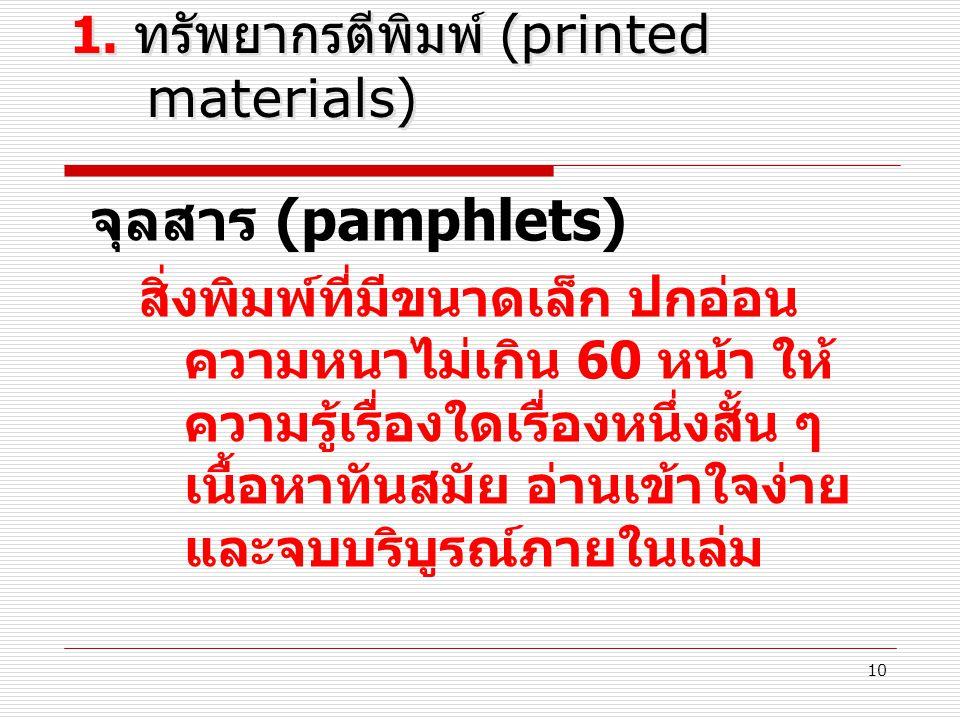 1. ทรัพยากรตีพิมพ์ (printed materials)