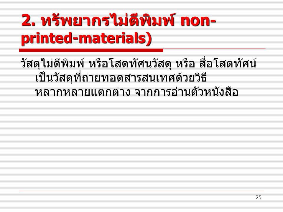 2. ทรัพยากรไม่ตีพิมพ์ non-printed-materials)