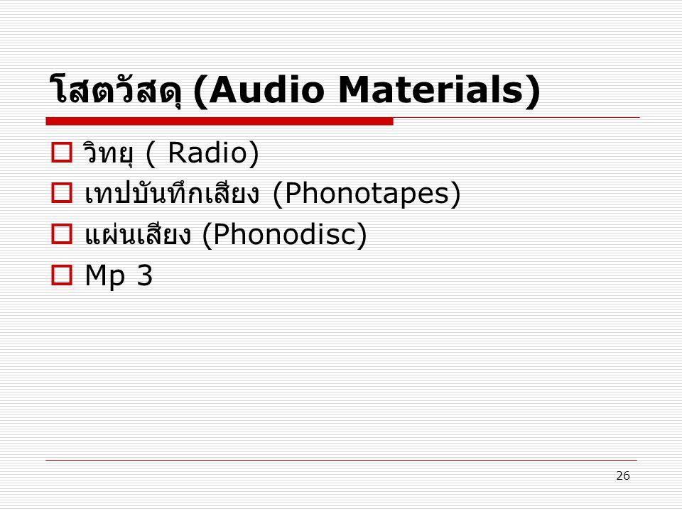 โสตวัสดุ (Audio Materials)