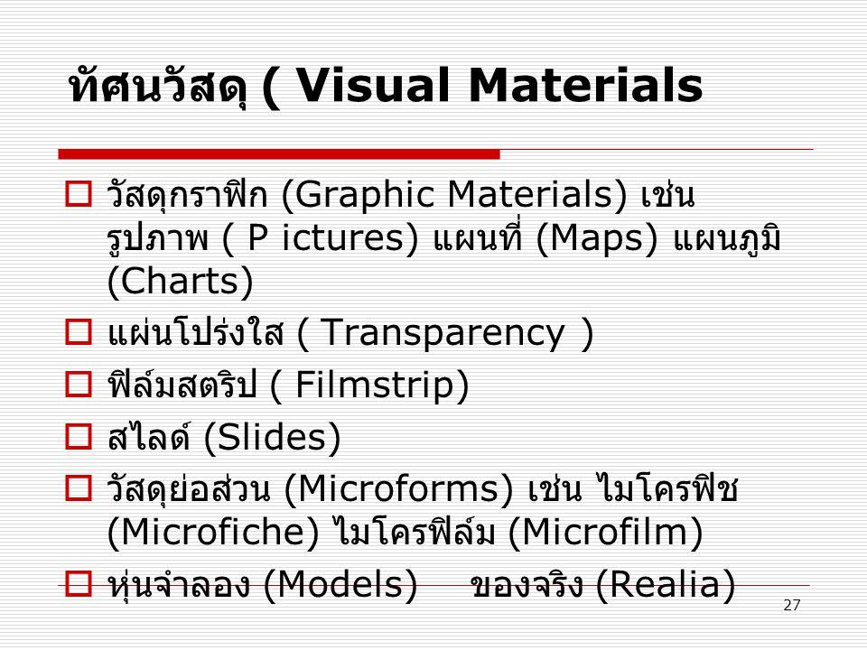 ทัศนวัสดุ ( Visual Materials