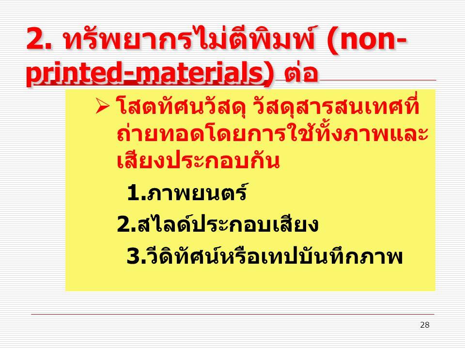 2. ทรัพยากรไม่ตีพิมพ์ (non-printed-materials) ต่อ
