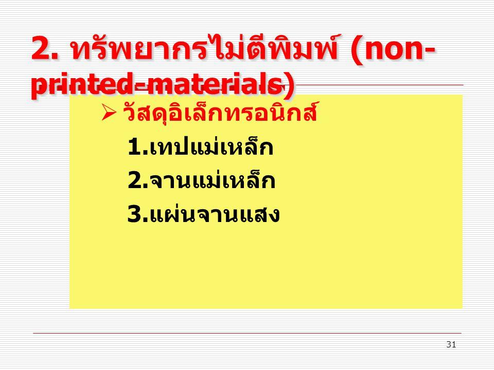 2. ทรัพยากรไม่ตีพิมพ์ (non-printed-materials)