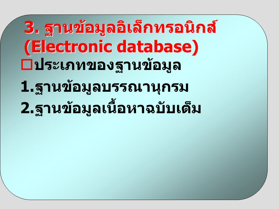 3. ฐานข้อมูลอิเล็กทรอนิกส์ (Electronic database)