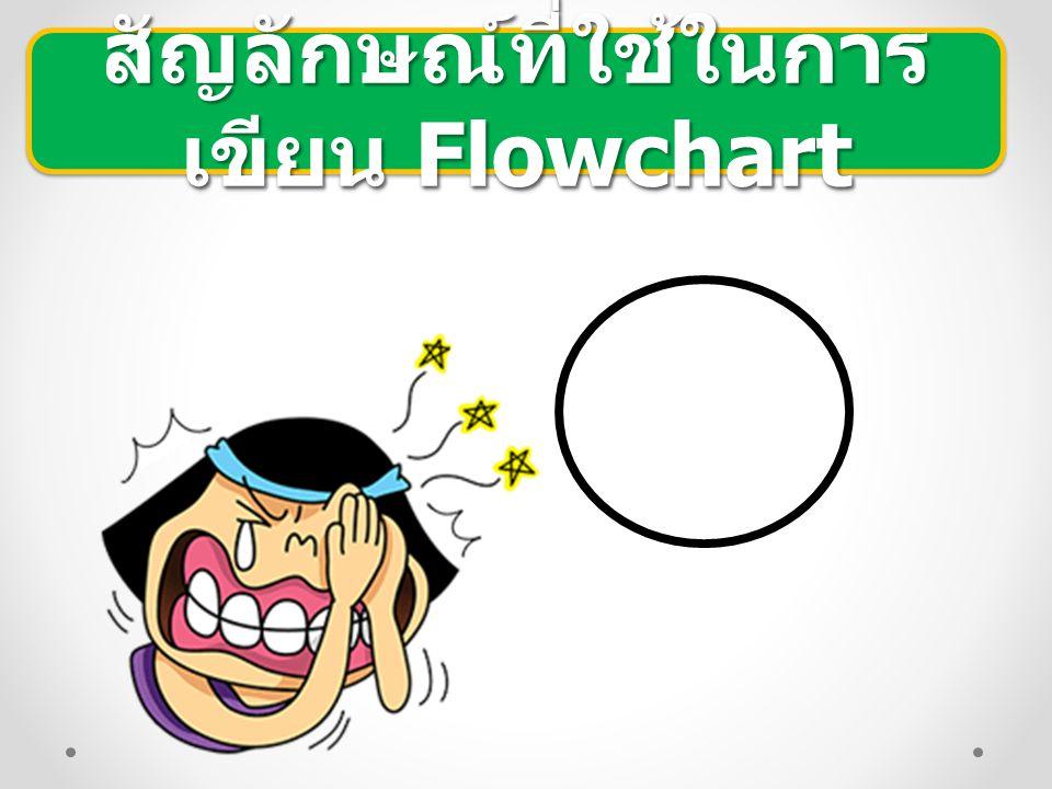 สัญลักษณ์ที่ใช้ในการเขียน Flowchart