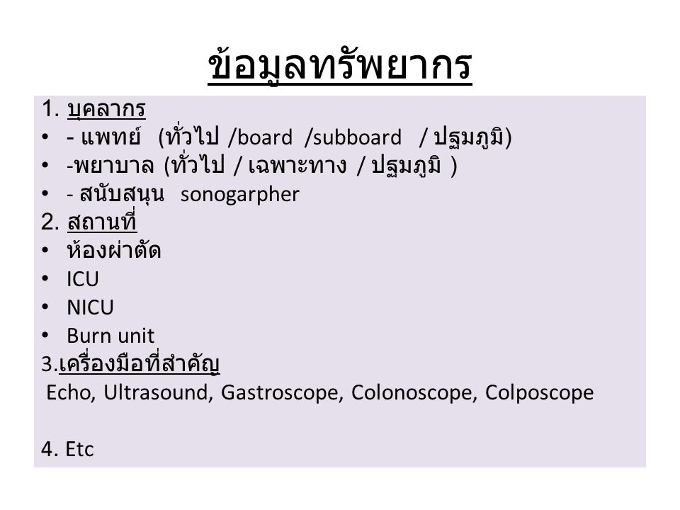 ข้อมูลทรัพยากร 1. บุคลากร - แพทย์ (ทั่วไป /board /subboard / ปฐมภูมิ)