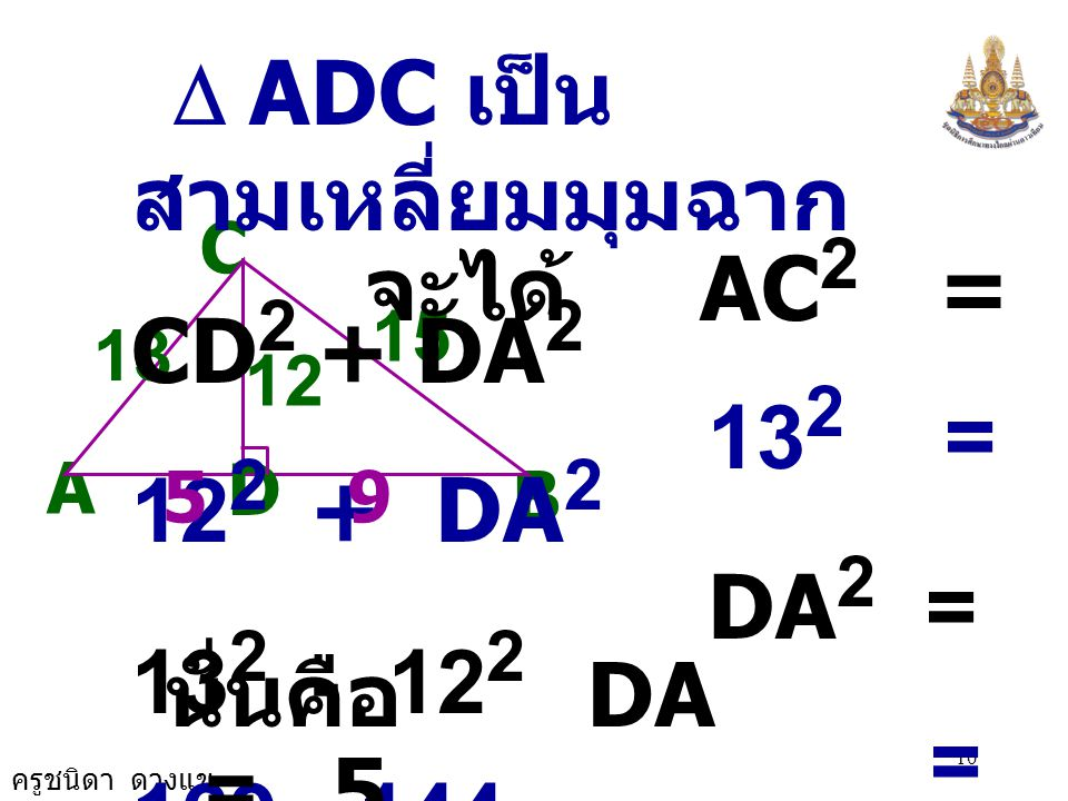 D ADC เป็นสามเหลี่ยมมุมฉาก จะได้ AC2 = CD2 + DA2
