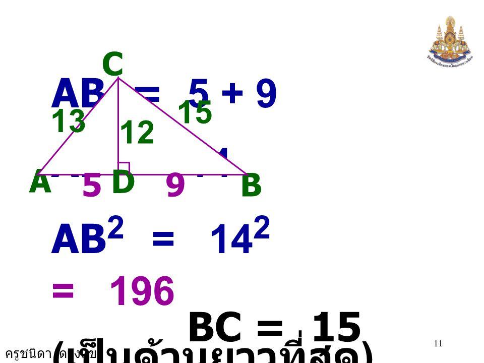 BC = 15 (เป็นด้านยาวที่สุด) BC2 = 152 = 225