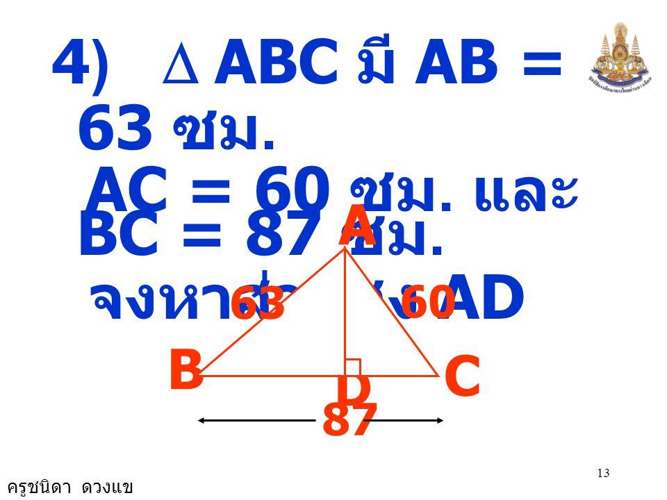 4) D ABC มี AB = 63 ซม. AC = 60 ซม. และ BC = 87 ซม. จงหาส่วนสูง AD A B