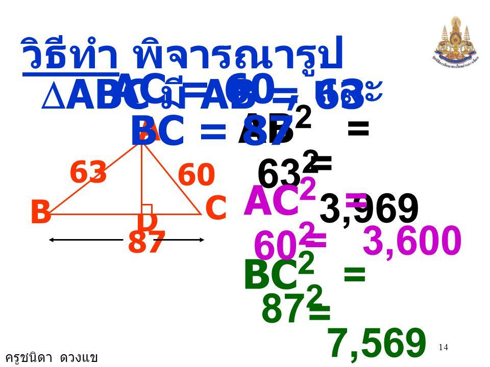 = 3,969 AC2 = 602 วิธีทำ พิจารณารูป DABC มี AB = 63