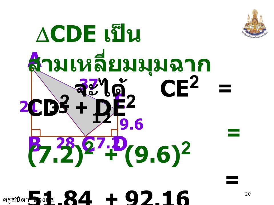จะได้ CE2 = CD2 + DE2 DCDE เป็นสามเหลี่ยมมุมฉาก = (7.2)2 + (9.6)2