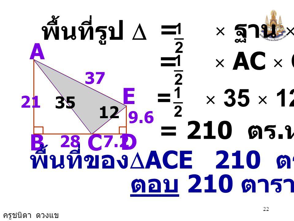 พื้นที่ของDACE 210 ตร.หน่วย ตอบ 210 ตารางหน่วย