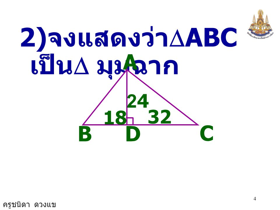 2)จงแสดงว่าDABC เป็นD มุมฉาก
