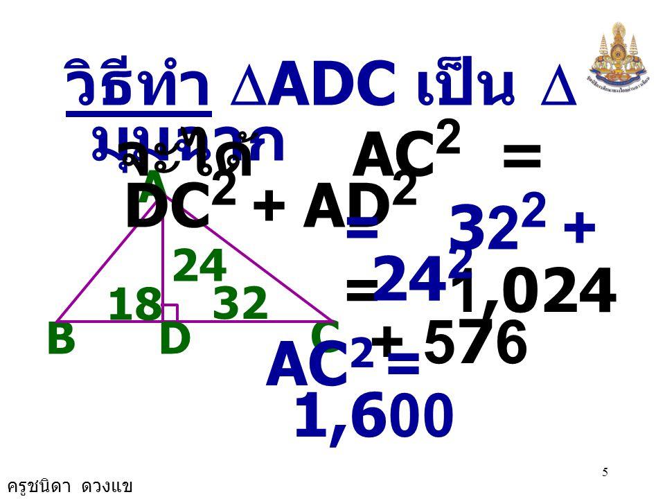 วิธีทำ DADC เป็น D มุมฉาก จะได้ AC2 = DC2 + AD2 = 322 + 242
