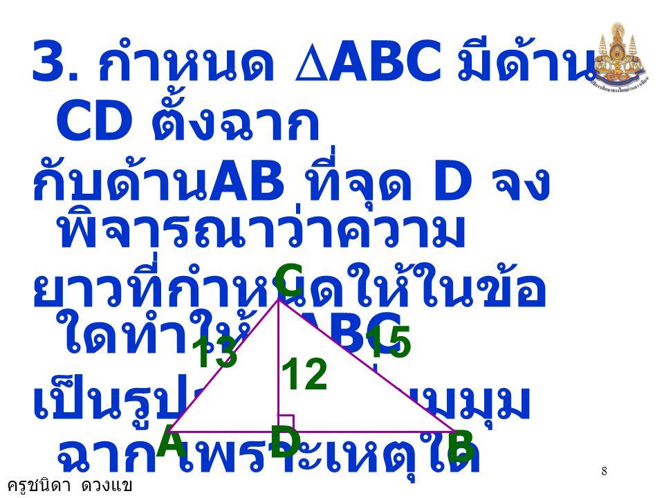 3. กำหนด DABC มีด้าน CD ตั้งฉาก กับด้านAB ที่จุด D จงพิจารณาว่าความ