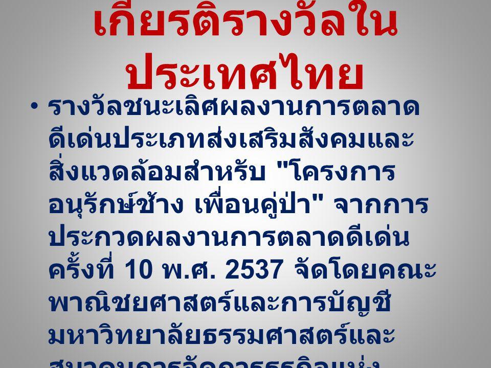 เกียรติรางวัลในประเทศไทย