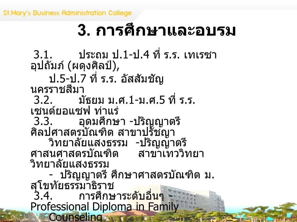 3. การศึกษาและอบรม