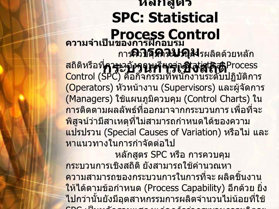 SPC: Statistical Process Control การควบคุมกระบวนการเชิงสถิติ