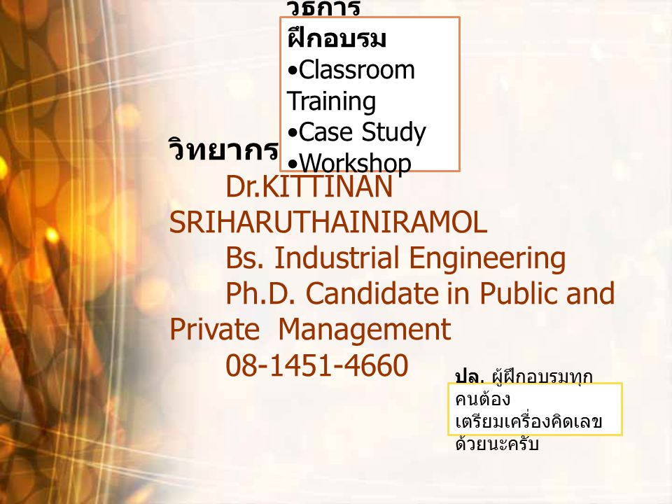 Dr.KITTINAN SRIHARUTHAINIRAMOL Bs. Industrial Engineering