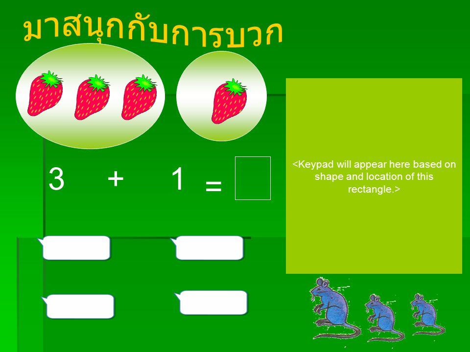 มาสนุกกับการบวก <Keypad will appear here based on shape and location of this rectangle.> 3 + 1 =