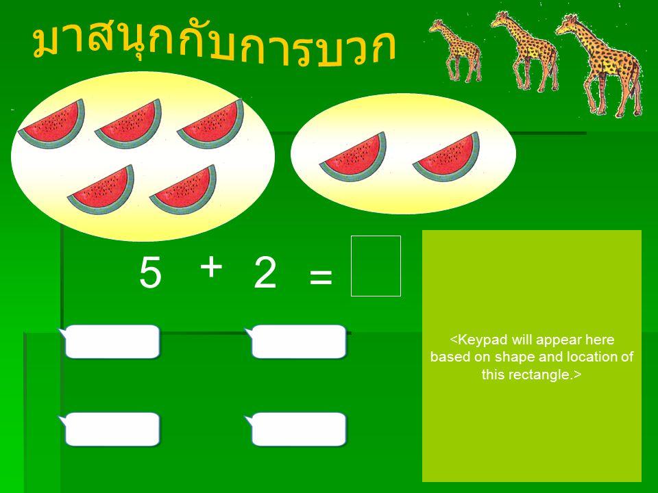 มาสนุกกับการบวก <Keypad will appear here based on shape and location of this rectangle.> + 5 2 =