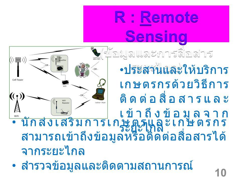 R : Remote Sensing (ข้อมูลและการสื่อสารระยะไกล)