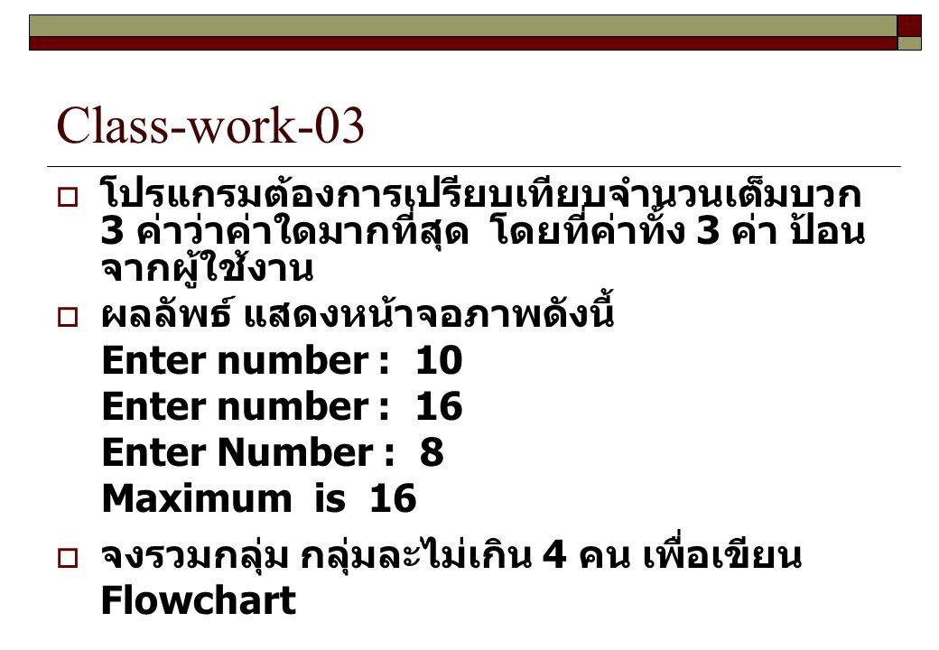 Class-work-03 โปรแกรมต้องการเปรียบเทียบจำนวนเต็มบวก 3 ค่าว่าค่าใดมากที่สุด โดยที่ค่าทั้ง 3 ค่า ป้อนจากผู้ใช้งาน.