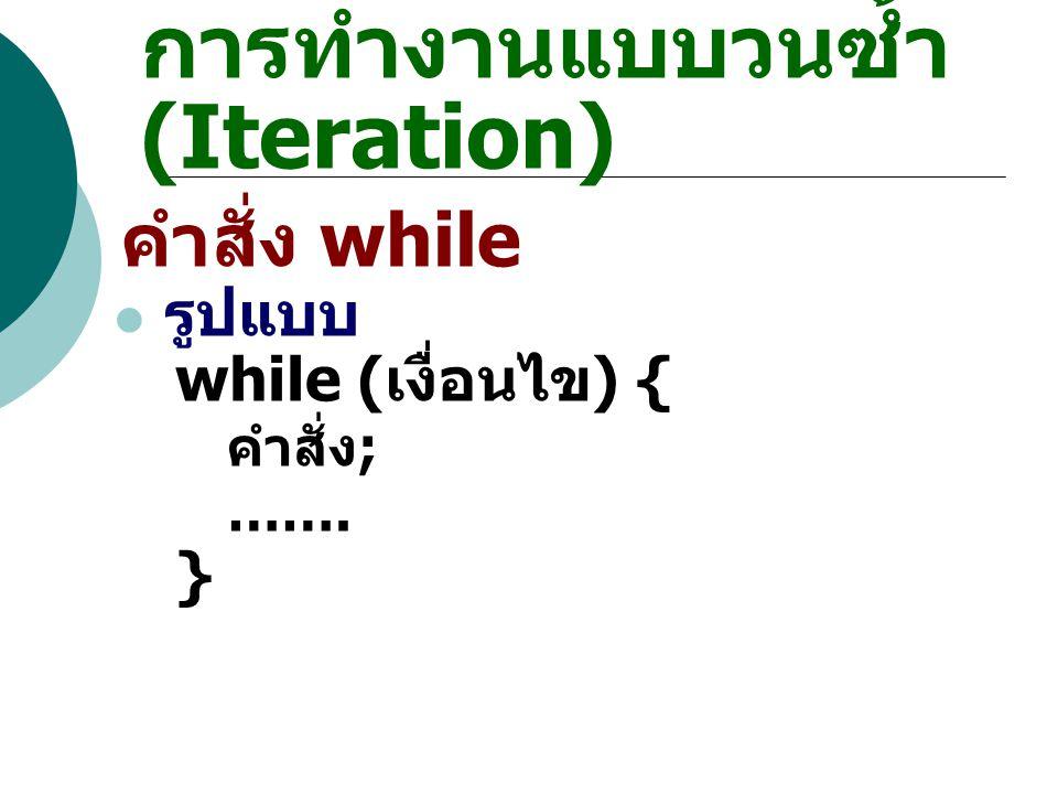 การทำงานแบบวนซ้ำ (Iteration)