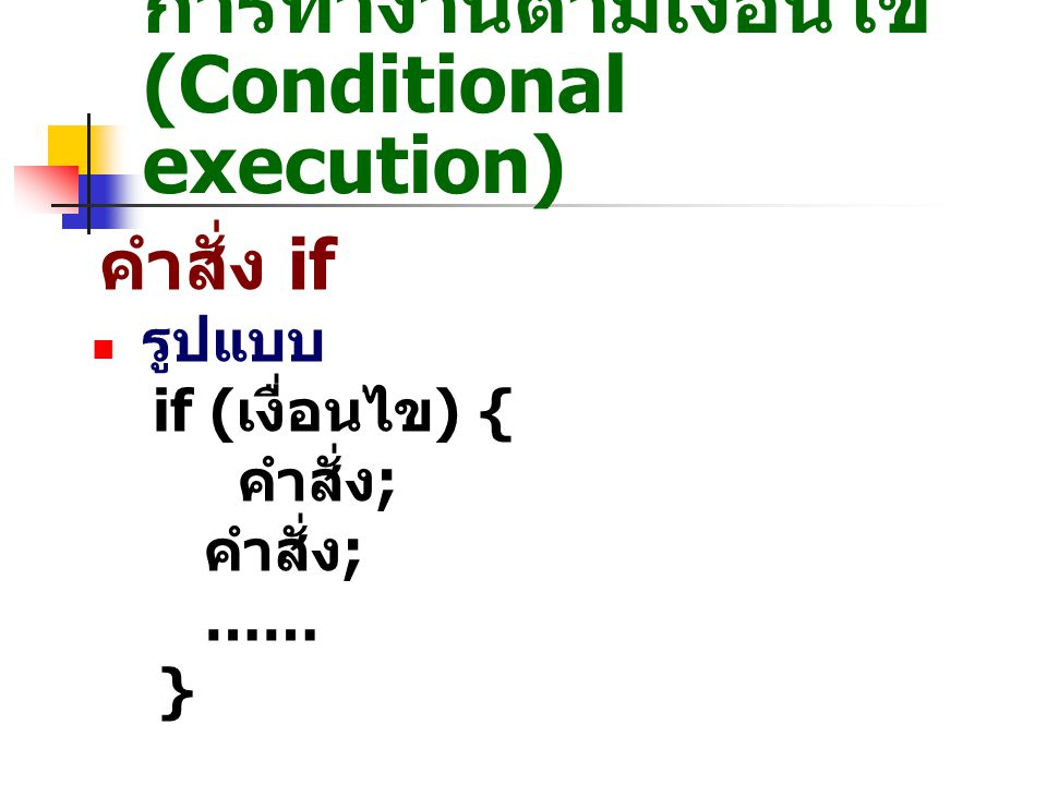 การทำงานตามเงื่อนไข (Conditional execution)
