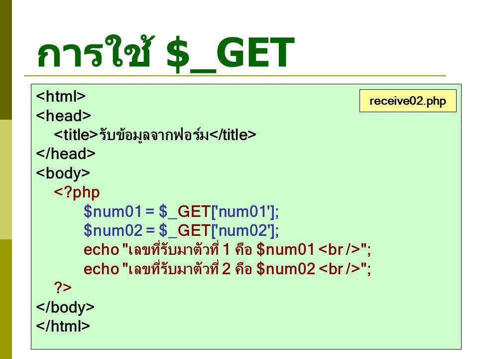 การใช้ $_GET <html> <head>