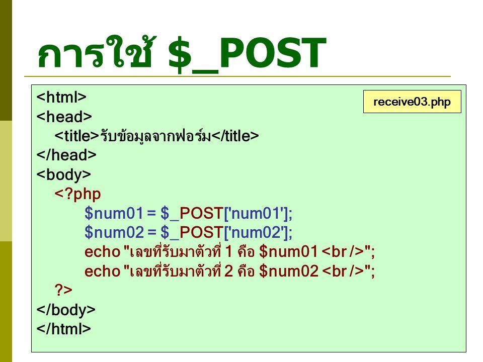 การใช้ $_POST <html> <head>