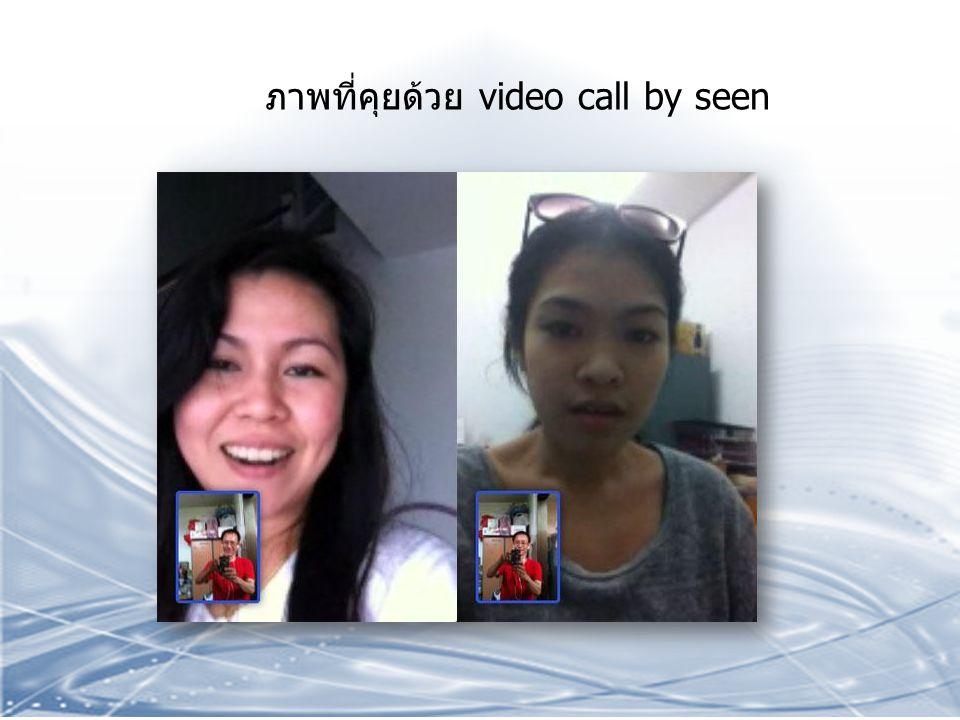 ภาพที่คุยด้วย video call by seen