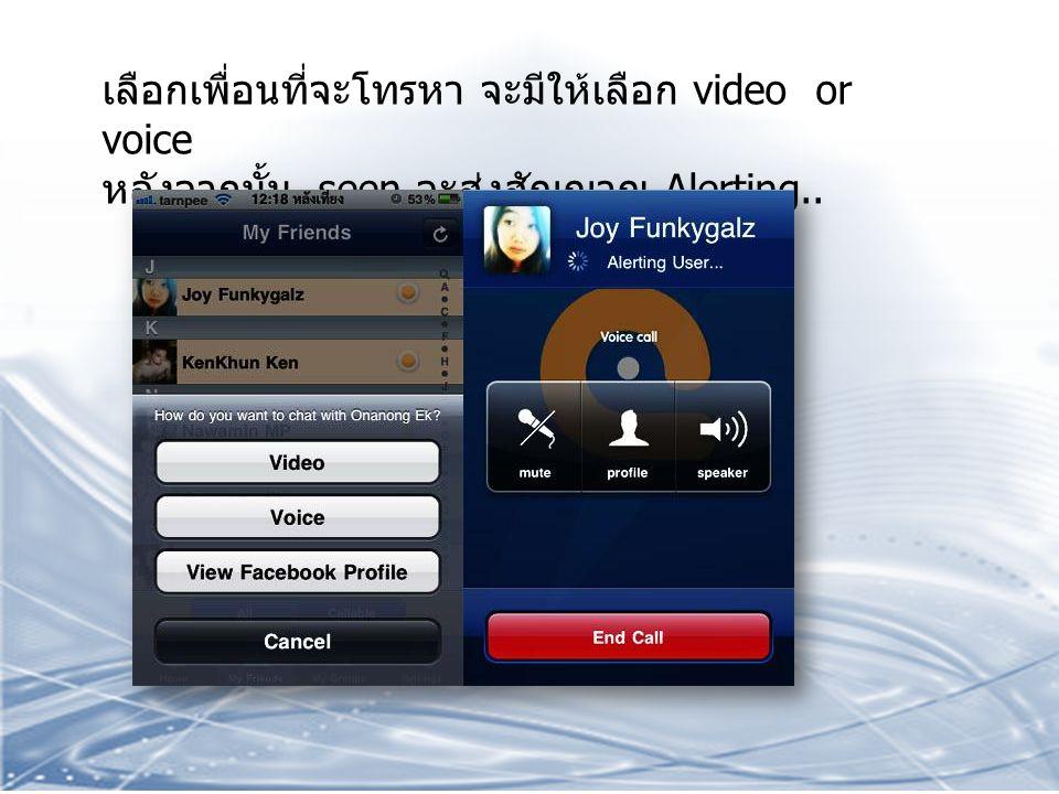 เลือกเพื่อนที่จะโทรหา จะมีให้เลือก video or voice