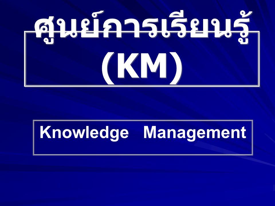 ศูนย์การเรียนรู้ (KM)